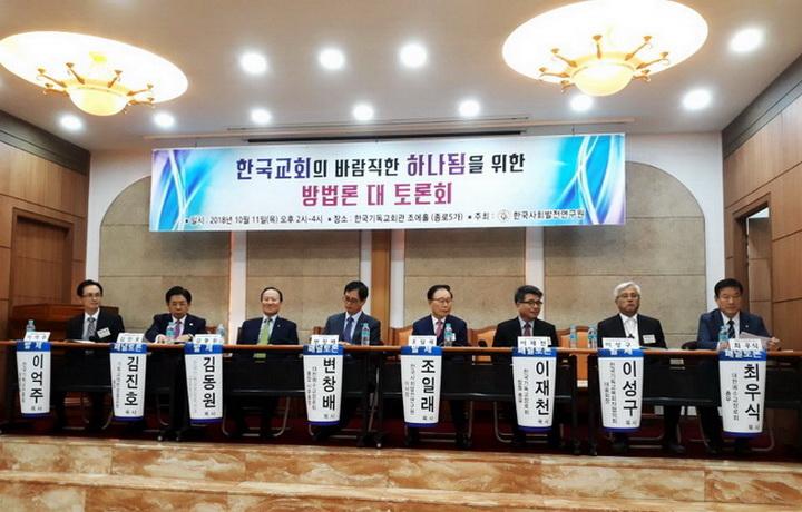 한국교회 연합 단체의01-01.jpg