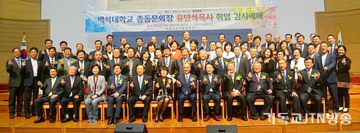 백석 총동문회장 유만석 목사 취임1-02.jpg