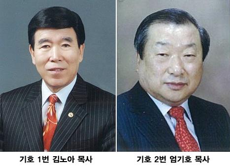 후보_제24대 대표회장.jpg
