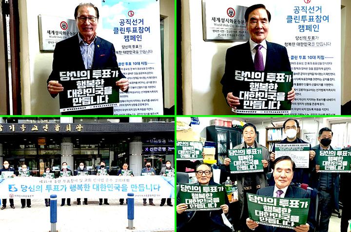 공직선거 클린투표참여 캠패인-01.jpg