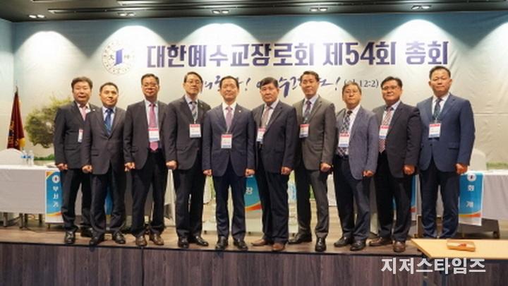 대신총회 제54회 총회 개최 -02.jpg