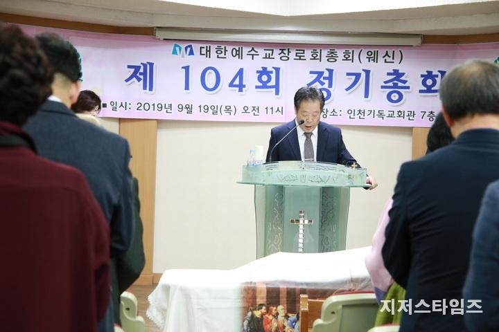 사회 부총회장 정원춘 목사.JPG