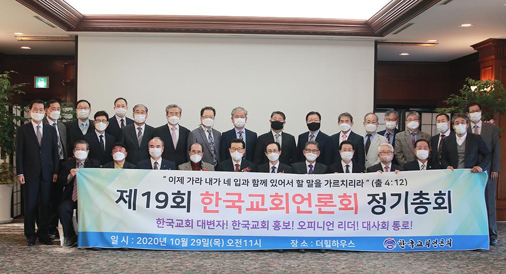 한교언 신임대표회장 이억주 목사3.jpg