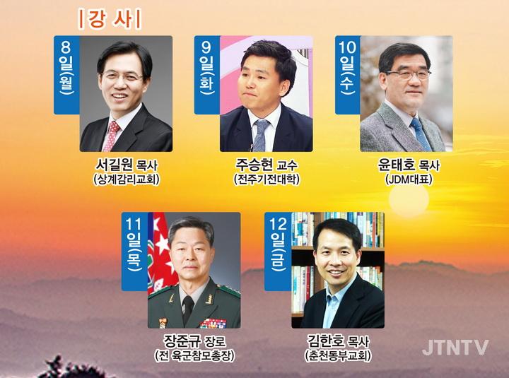 2018 신년축복성회 포스터(대)04.jpg