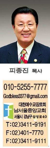 남서울중앙교회 피종진 목사.jpg