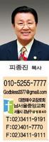 남서울중앙교회 피종진 목사01.jpg