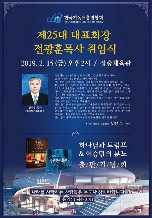 전광훈 대표회장 취임식.jpg