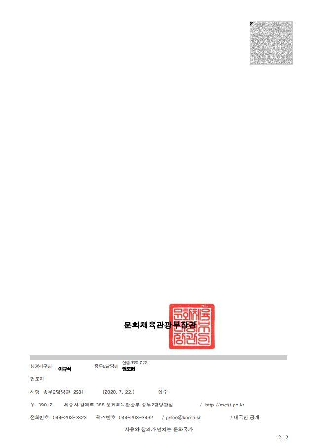 문화체육관광부 공문2.JPG