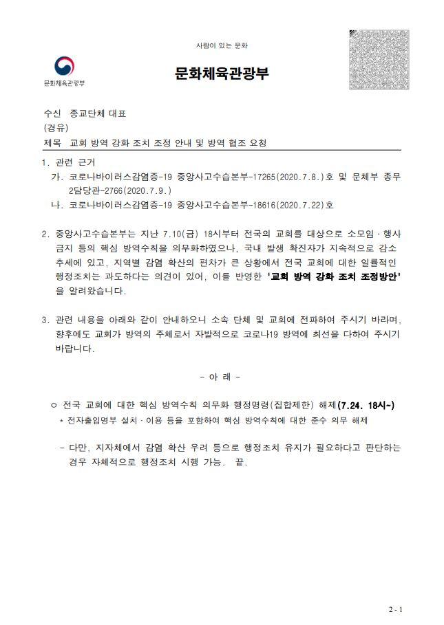 문화체육관광부 공문.JPG
