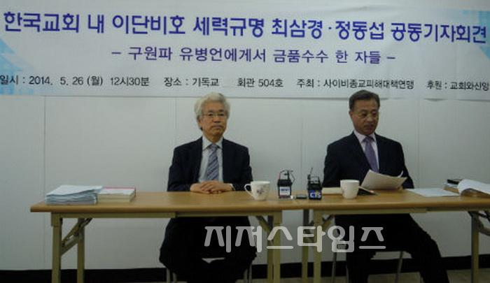 공동기자회견 최삼경 정동섭.jpg