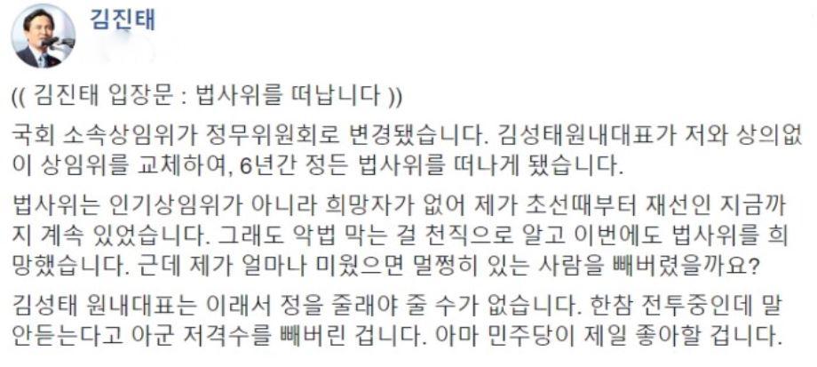 김진태의원2.JPG