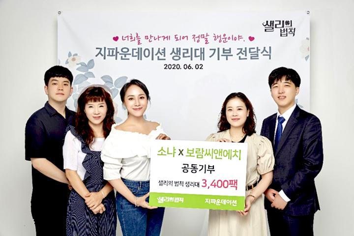 보람씨앤에치, 뮤지컬 배우 소냐와 함께.jpg