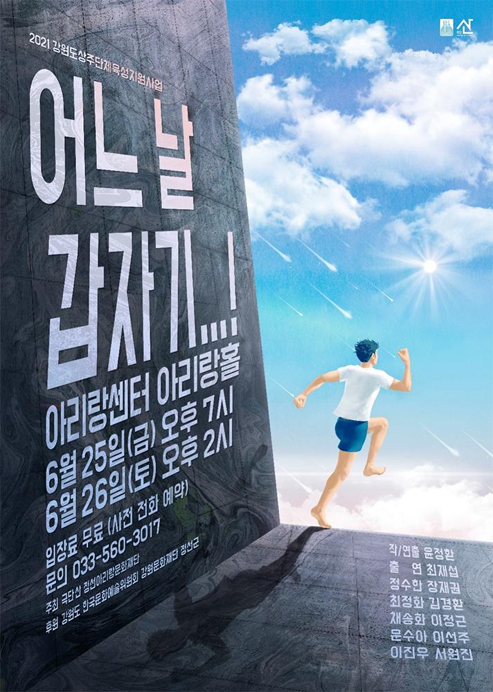 연극[어느 날 갑자기…!] 포스터 이미지1.jpg