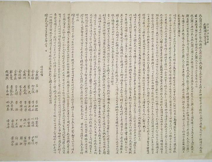 1919년 배포된 독립선언서-01.jpg