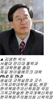 김영한 박사1.jpg
