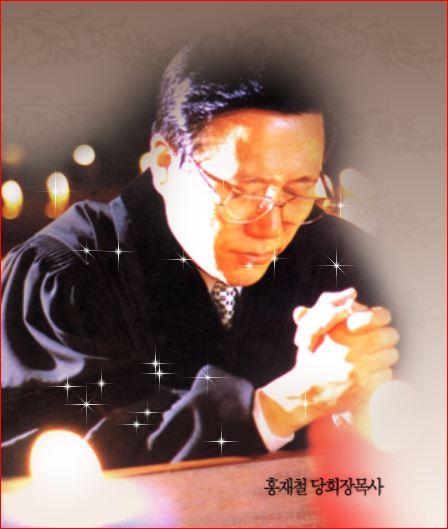 당회장 홍재철 목사01.JPG