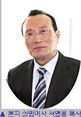 상임이사 서영웅 목사.jpg