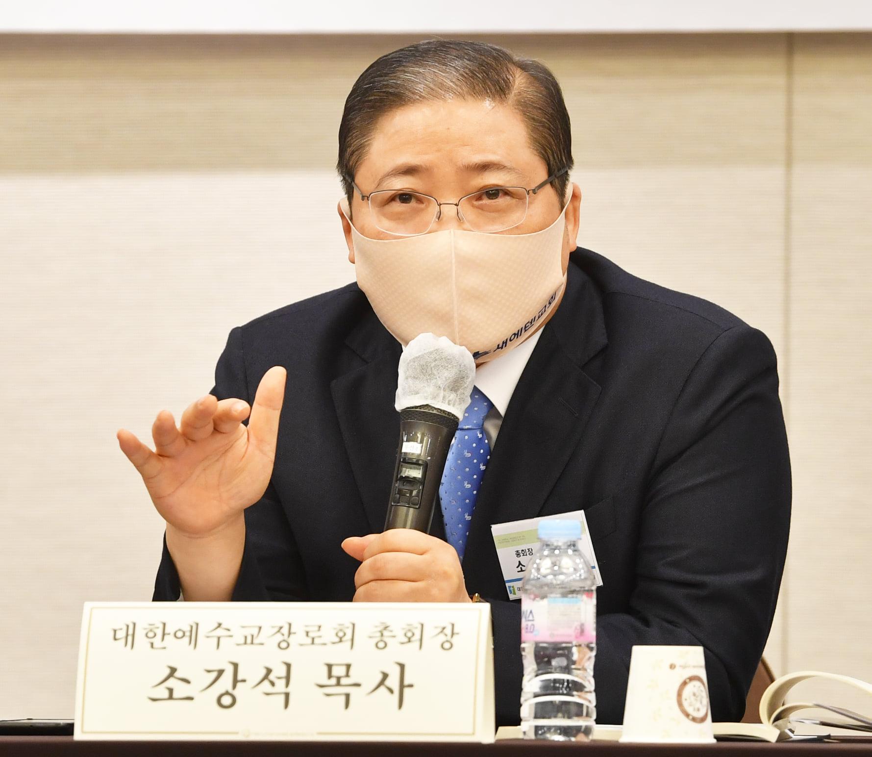소강석 목사 특별기자회견3.jpg