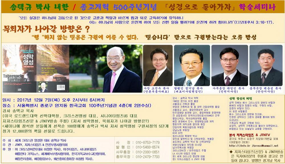 송택규 목사 집회일정 광고002.jpg