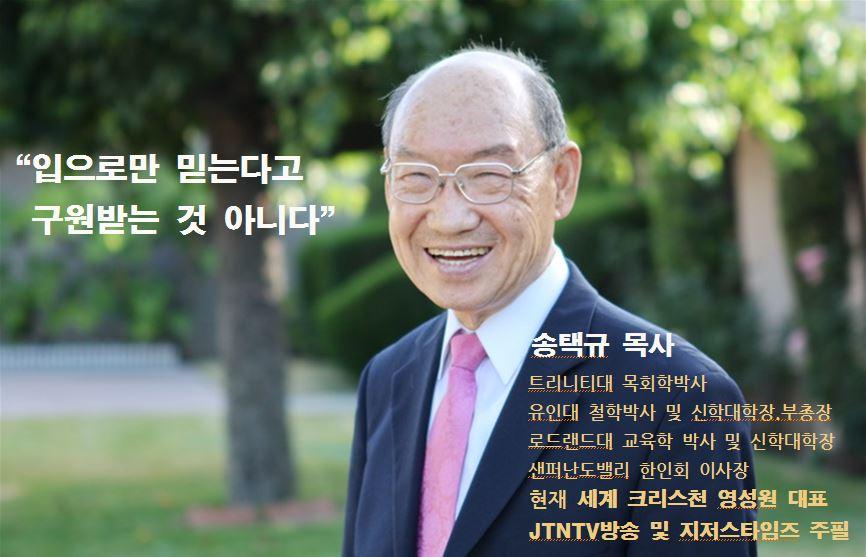 1. 성막 영성 송택규 박사.JPG