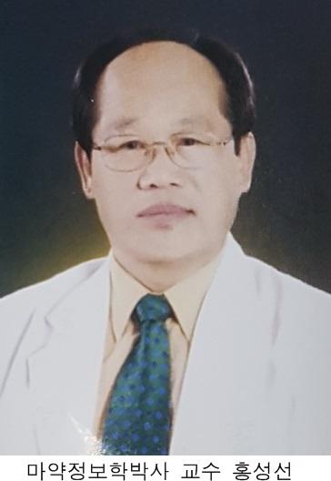 2 마약 범죄와의 전쟁 교수 홍성선 박사.jpg
