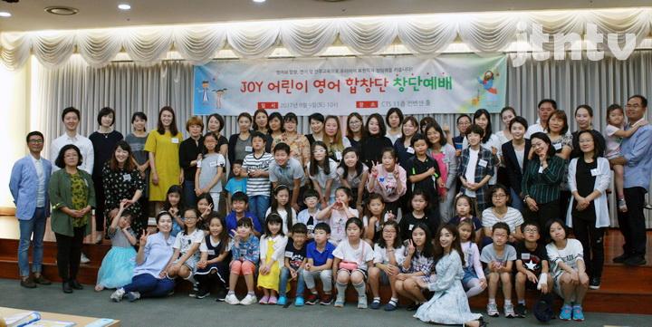 CTS 001JOY어린이영어합창단 창단예배.jpg