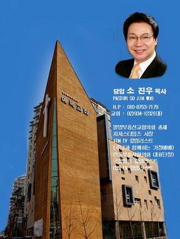 가정예배 칼럼리스트 소진우 목사01.jpg