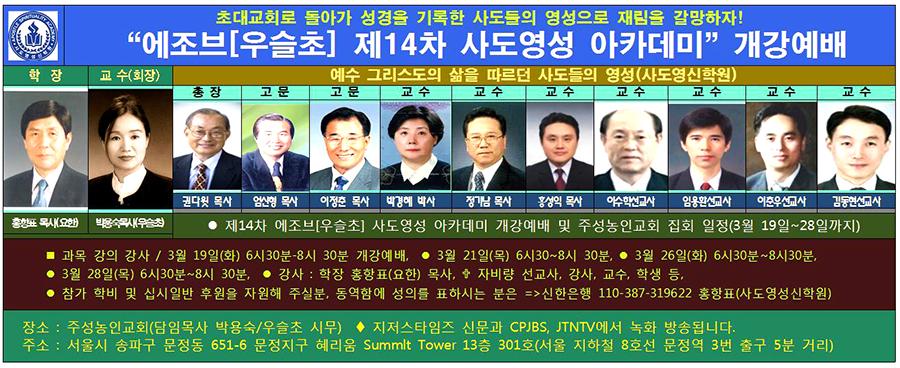 제14차 사도영성 아카데미 개강002.jpg