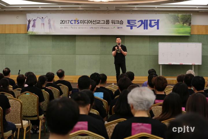 cpj CTS는 워크샵 특별순서로 브라이언박 목사 초청 특별집회를 개최하고, 영상선교에 대한 사명을 다시한번 확인했다.CTS는.jpg