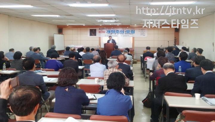 총신대 실천목회연구의 개혁주의 포럼은1-1.jpg