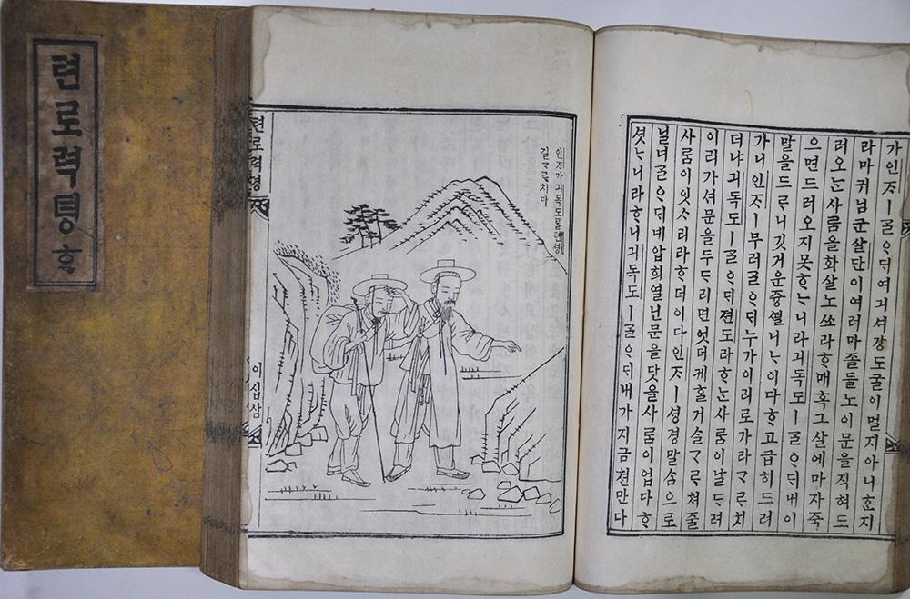 1기산 김준근이 삽화를 그린 텬로역정의 기독도를 인도하시는 그리스도; 최초의 갓쓴 예수님.jpg