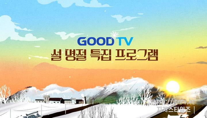 [사진] GOODTV 설특집 프로그램-01.jpg