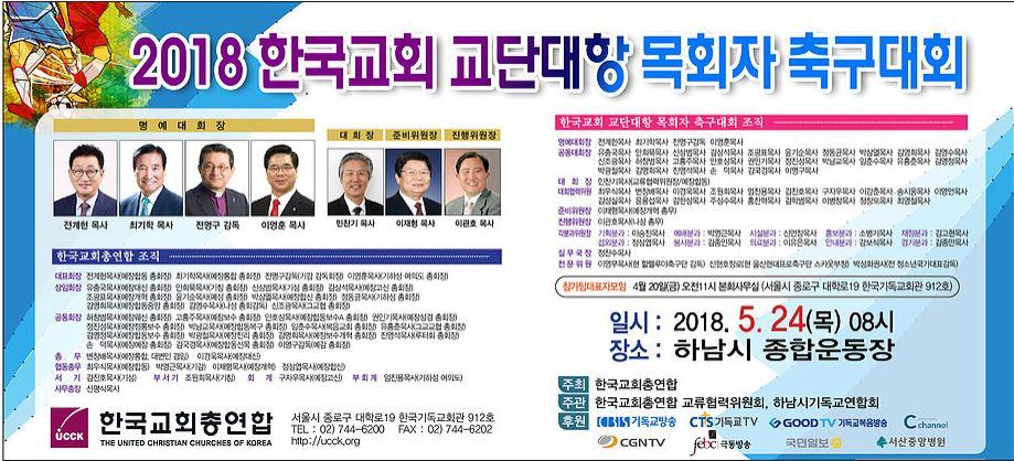 한교총 축구대회.JPG
