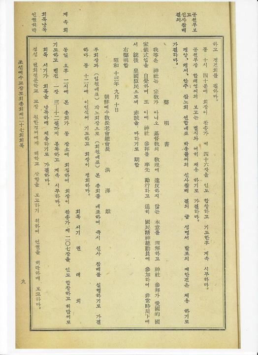 27회의사록2 신사참배가결-8.jpg