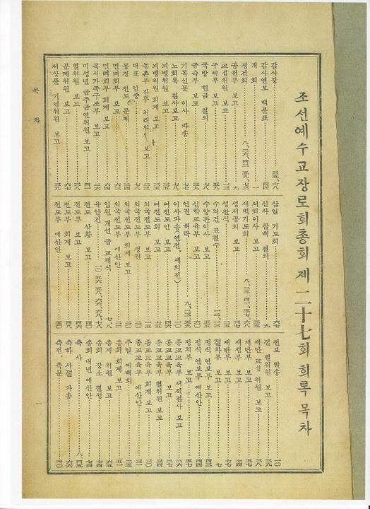 27회의사록1-신사참배-9.jpg