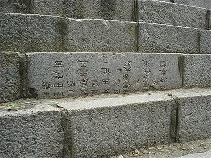 남삼 조선신궁 신사, 기부자 일본인명 조각돌 층계-4.jpg