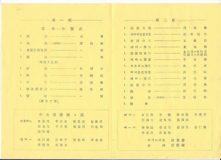 황국신민서사가 들어간 예배순서지01.jpg