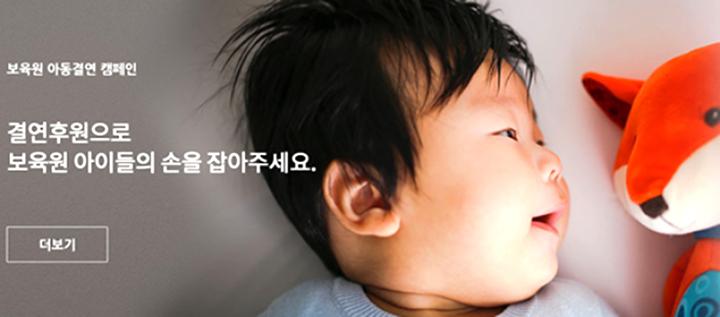 지미션의 보육원 아동결연 캠페인01.jpg