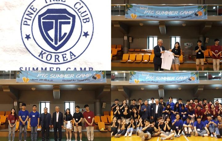 2019 PTC Summer Camp.jpg 사본.jpg