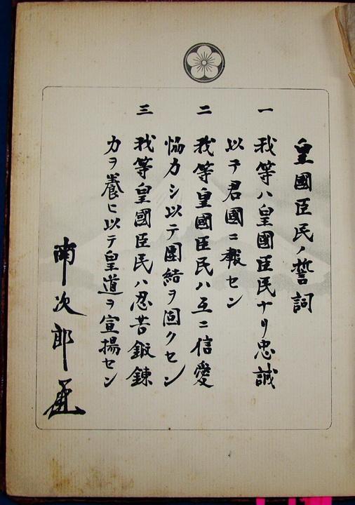 황국신민서사01.jpg