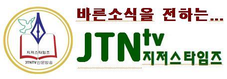 바른소식을 전하는 방송 JTNTV.JPG