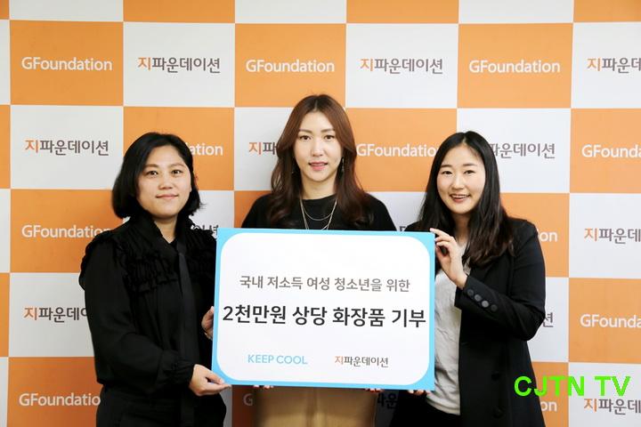 지파운데이션_ 킵쿨 저소득 여성청소년을 위한 기부식 진행01.jpg
