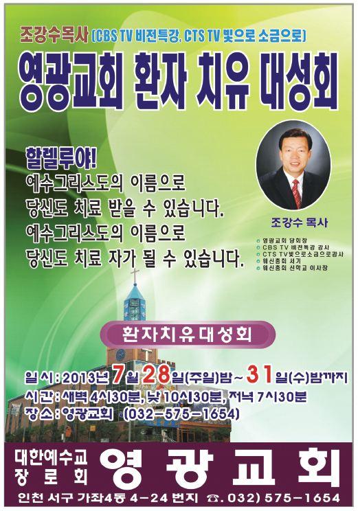 영광교회 부흥집회광고.JPG