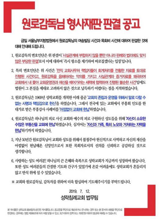 성락교회 김기동 감독-03.JPG