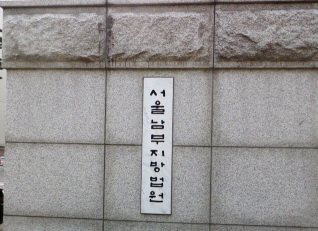 성락교회 승소 (3).jpg