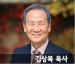 대표회장 김상복 목사.jpg