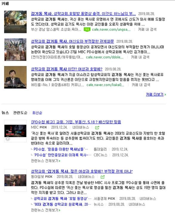 네이버_김기동목사 검색결과-03.jpg