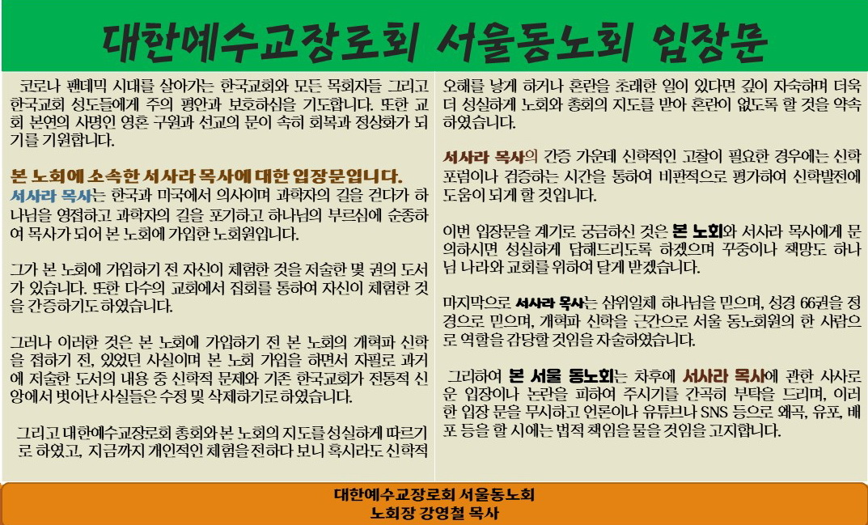서울동노회 입장문 최종수정.jpg