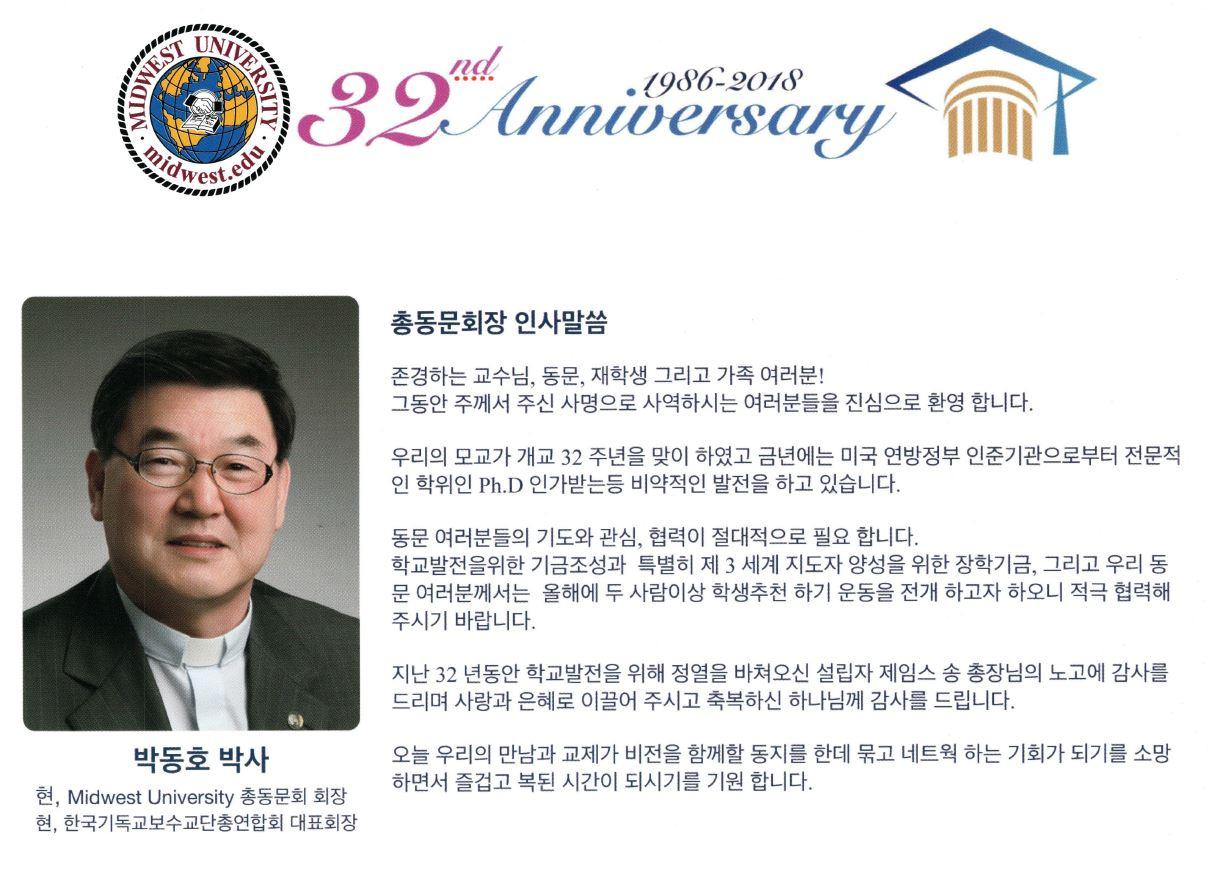 박동호 목사 총문회장.JPG