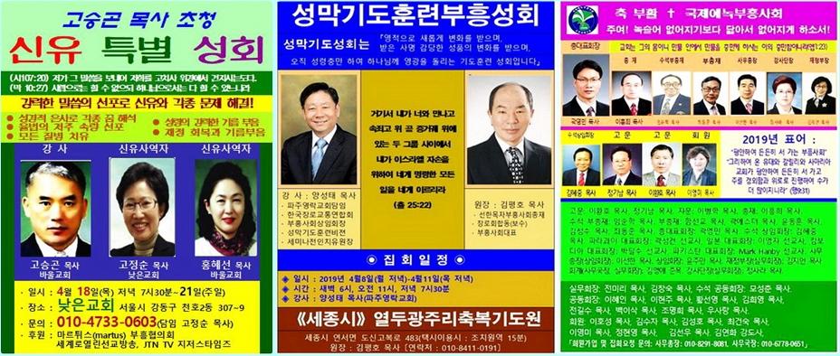 고승곤 목사 초청  신유 특별 성회002001-horz.jpg